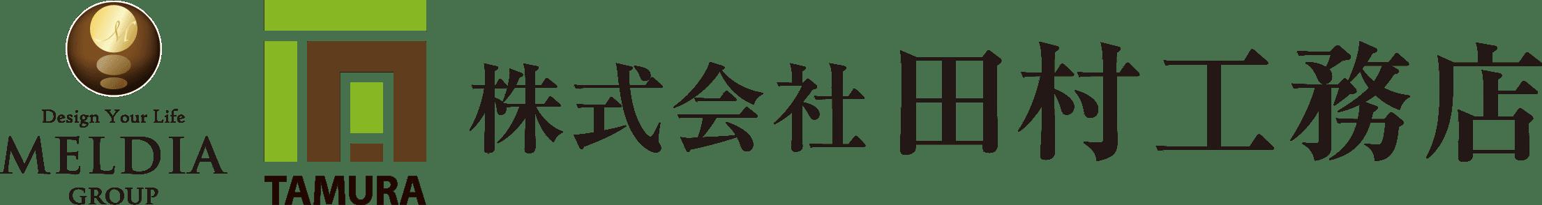 田村工務店