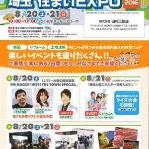 埼玉住まいEXPO2016