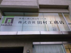 田村工務店の社名とロゴ