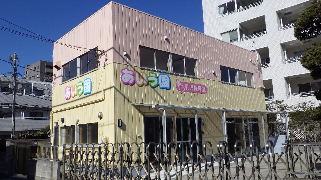 あいう園 乳児保育室
