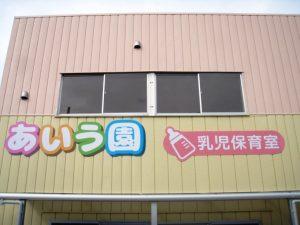 あいう園乳児保育室