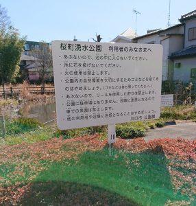桜町湧水公園看板