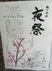 鳩ヶ谷駅 夜祭