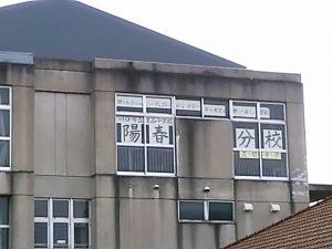芝西中学校 陽春分校