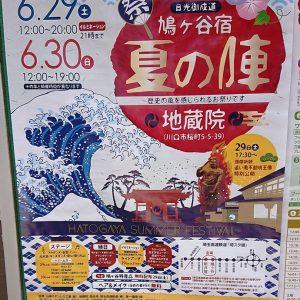 日光御成道 鳩ヶ谷宿 夏の陣 チラシ表