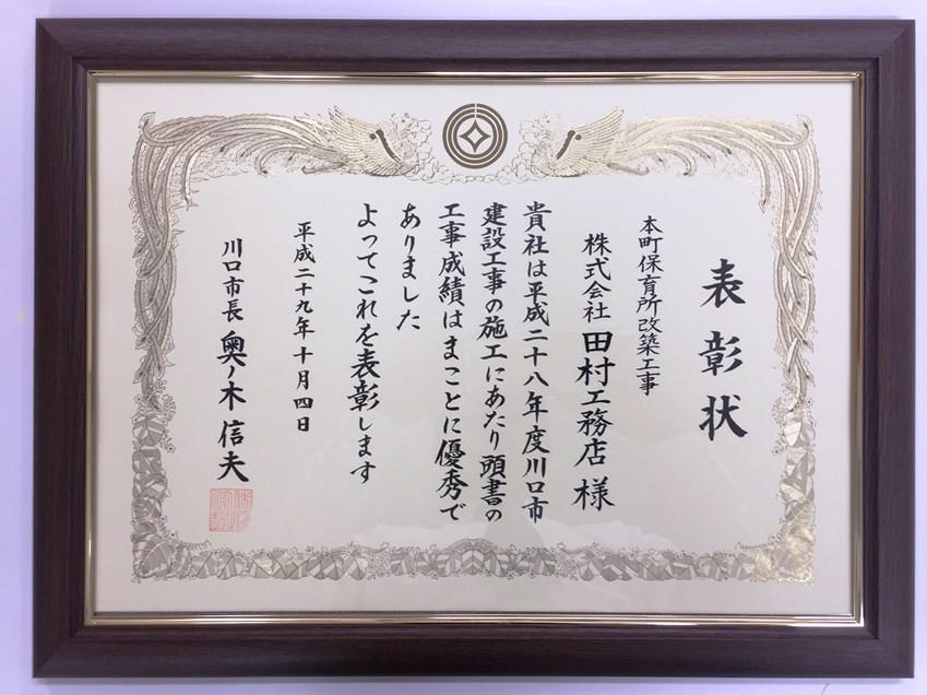 表彰状(本町保育所).jpg
