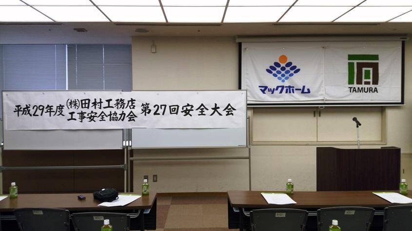 第27回 工事安全協力会 安全大会.jpg